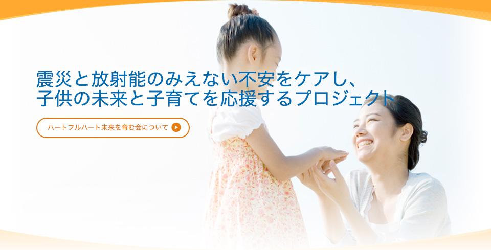 震災と放射能のみえない不安をケアし、子供の未来と子育てを応援するプロジェクト