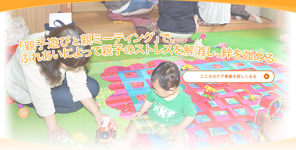 「親子遊びと親ミーティング」で、ふれあいによって親子のストレスを解消し、絆を強める