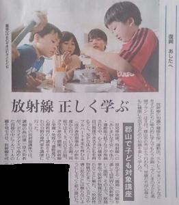 2015611福島民友新聞希望プラン報道