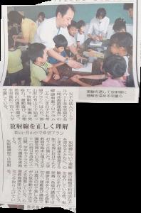201569福島民報新聞希望プラン